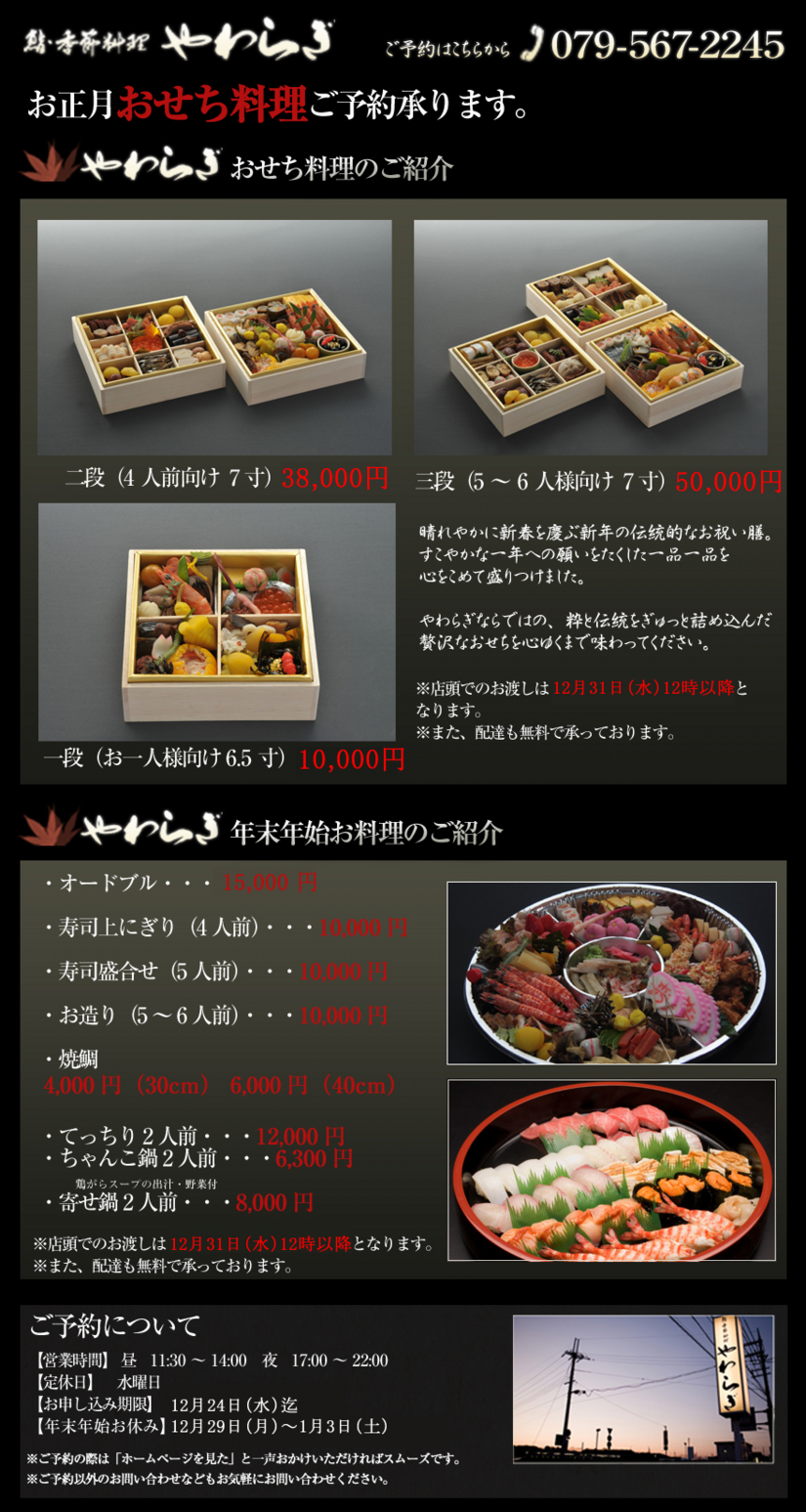 osechi02 (1).png